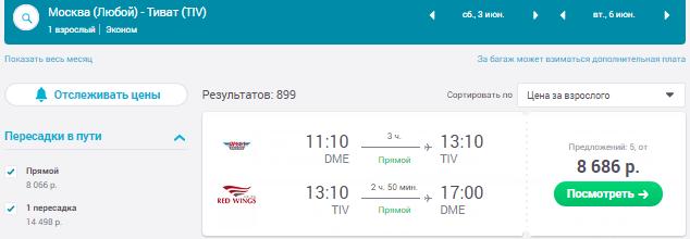 Авиабилеты москва черногория прямой