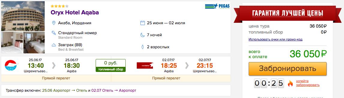 Тур в Иорданию из Москвы на 7 ночей: от 18100 руб/чел.