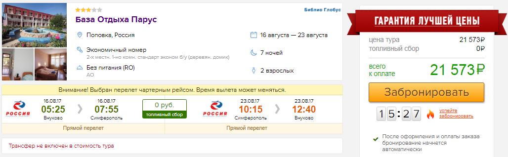 из Москвы в Крым [16-23 августа]