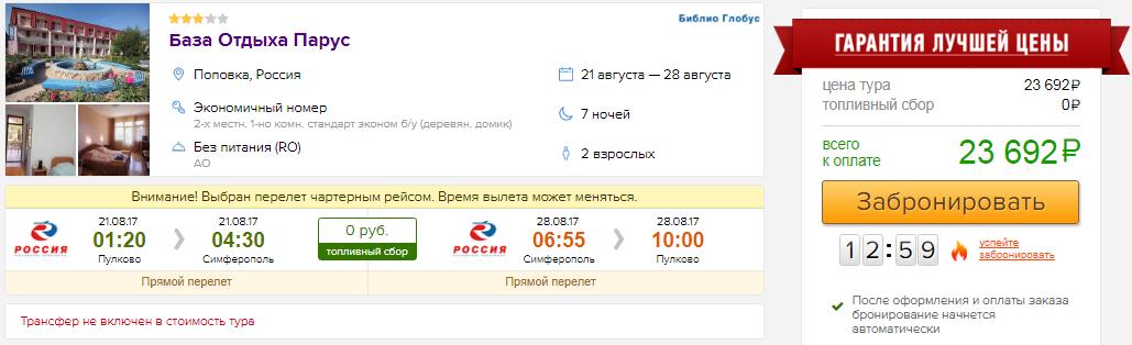 из Питера в Крым [21-28 августа]