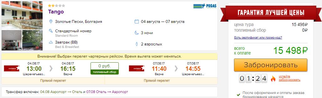 Туры в Болгарию из Москвы на 3 ночи: от 9300 руб/чел. [на Выходные!]