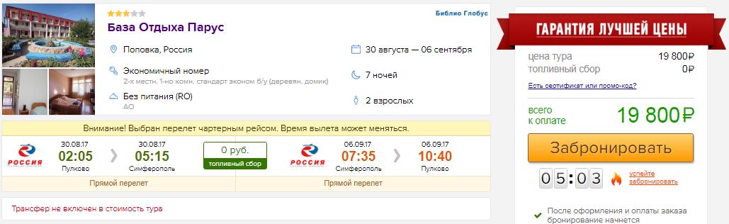 Туры в Крым на 7 ночей из Москвы / Питера: от 8700 руб/чел. [вылеты в Августе!]