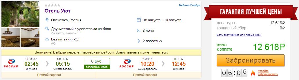 Туры на 3 ночи из Москвы / Питера в Крым: от 6300 руб/чел. [вылеты в Августе]