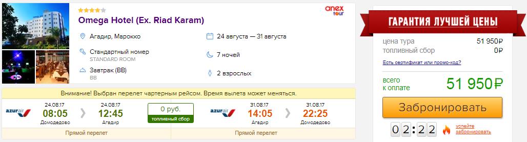 Тур в Марокко (Агадир) из Москвы на 7 ночей: от 25900  руб/чел.