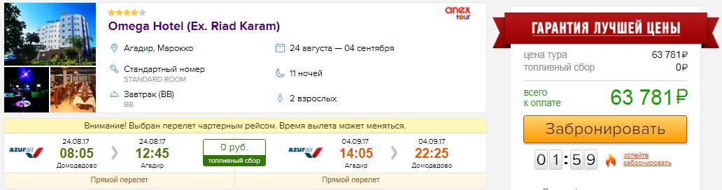 Тур в Марокко (Агадир) из Москвы на 7 ночей: от 25900 / 11 ночей: от 31900 руб/чел.
