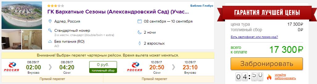 из Москвы в Сочи [8-10 сентября]