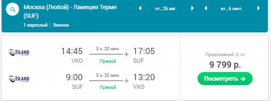 Москва - Ламеция Терме - Москва