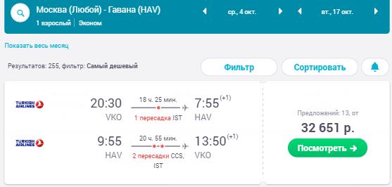 Москва - Гавана - Москва