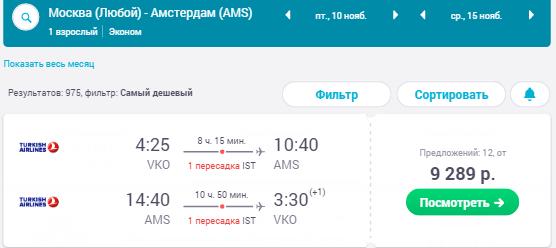 Москва - Амстердам - Москва