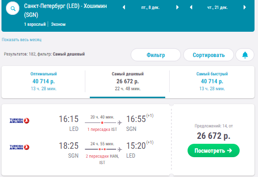Turkish Airlines. Москва / Питер ⇄ Китай / Вьетнам / Шри-Ланка / Мальдивы: от 17000 руб.