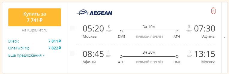 Москва - Афины - Москва [Прямые рейсы]