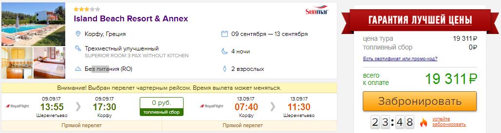 Туры в Грецию из Москвы на 3 ночи: от 8000 / на 4 ночи: от 9700 / на 7 ночей: от 11300 руб/чел.
