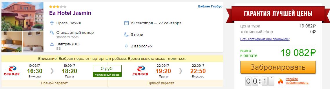 Туры в Чехию (Прага) из Москвы на 3 ночи: 9500 руб/чел.