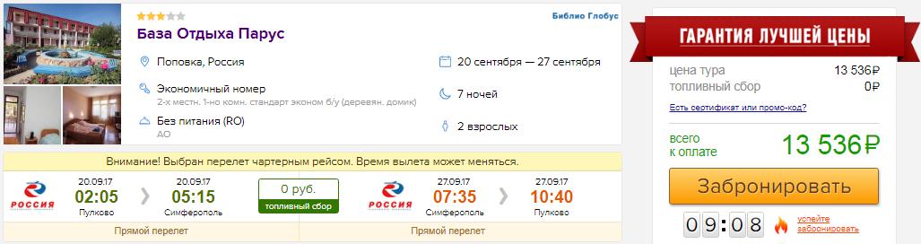 Туры на 7 ночей из Москвы Сочи: от 6900; из Питера в Крым: от 6800 руб/чел.
