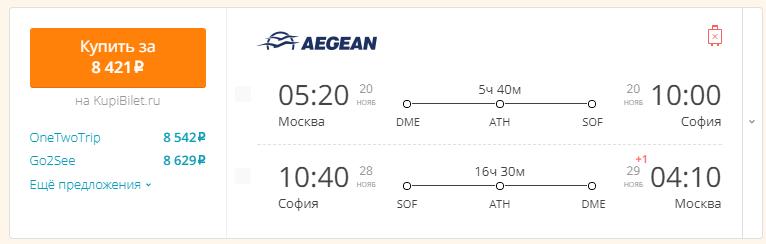 Москва - София - Москва