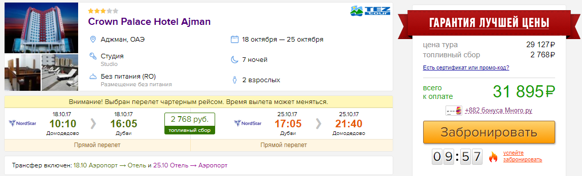 Тур в ОАЭ из Москвы на 7 ночей: от 15900 руб/чел. [без Визы!]