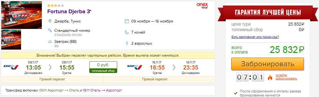 Тур в Тунис из Москвы на 7 ночей: от 12900 руб/чел. [вылеты 9 ноября!]