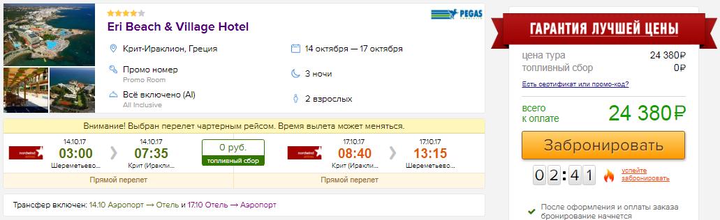 Тур в Грецию (Крит) из Москвы на выходные (3 ночи): от 12200 руб/чел. [Все включено!]