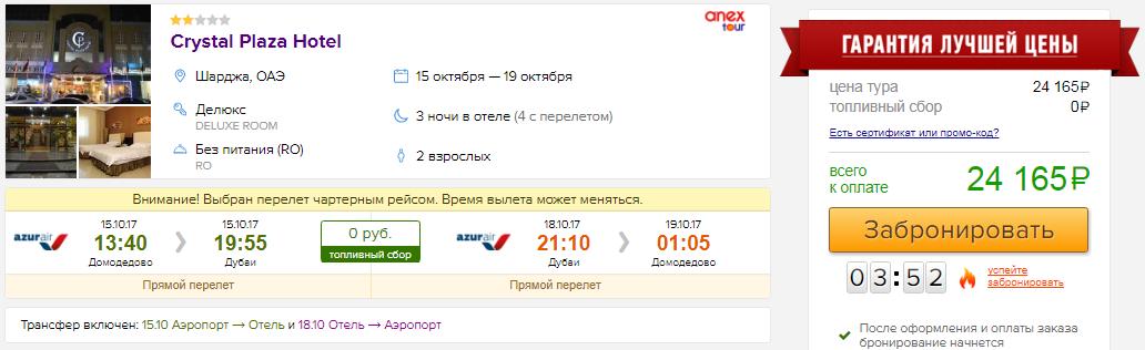 Тур в ОАЭ из Москвы на 7 ночей: от 12100 руб/чел. [без Визы!]