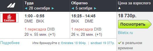 Emirates. Москва— Бангкок: 18700 руб.