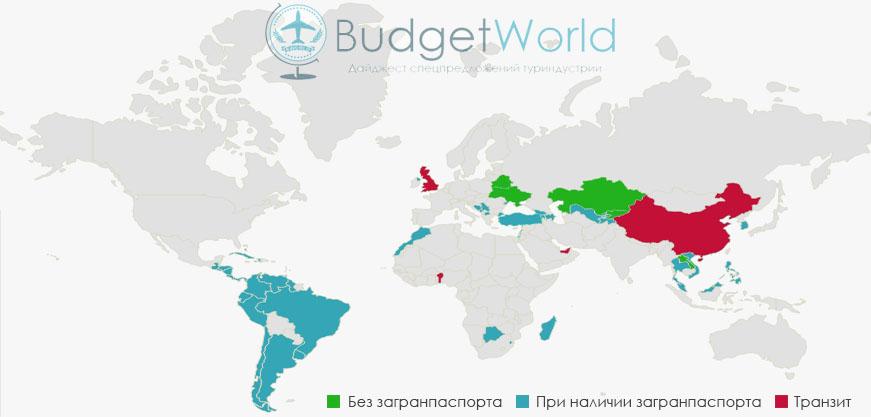 Список безвизовых стран для граждан РФ