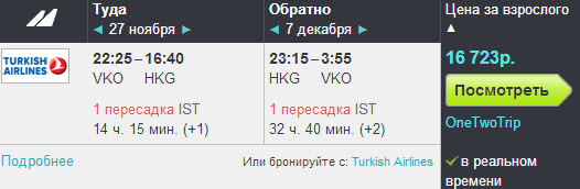 Turkish Airlines. Москва - Гонконг - Москва: 16700 руб.