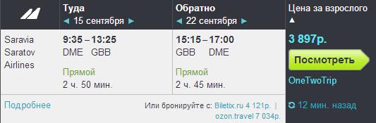 Саратовские авиалинии. Сбой! Москва - Габала(Азербайджан) - Москва: 3900 руб.