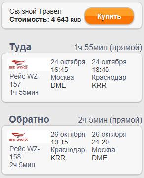 Red Wings. Москва - Сочи/Краснодар - Москва:  4900/4600 руб.