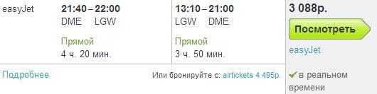 EasyJet. Москва - Лондон - Москва : 3100 руб.