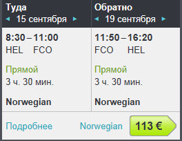 Norwegian. Хельсинки - Рим - Хельсинки: 113 €