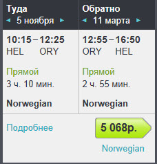 Norwegian. Хельсинки - Париж - Хельсинки :  5100 руб.