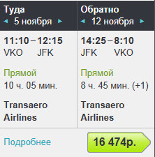 Трансаэро. Москва - Нью-Йорк - Москва:  16500 руб.