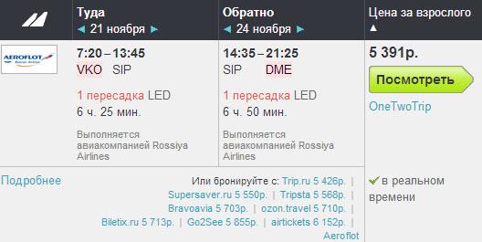 Аэрофлот. Москва - Симферополь - Москва: 5400 руб.