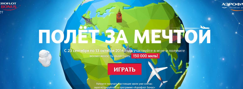 aeroflotbonus15 Аэрофлот-Бонус 15 ответы на вопросы