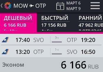 TAROM. Москва - Бухарест - Москва