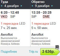 Аэрофлот. Москва - Симферополь - Москва: 3600 руб.