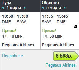Pegasus. Москва - Стамбул - Москва: 6600 руб.
