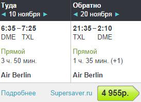 AirBerlin. Москвы - Берлин - Москва: 4995 руб.