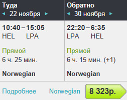 Norwegian. Хельсинки - Канарские острова - Хельсинки: 8300 руб.