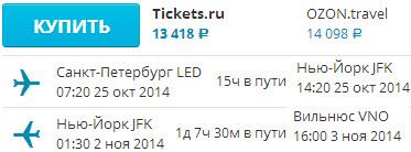 МАУ. Питер - Нью-Йорк - Хельсинки/Вильнюс: 15800/13400 руб.