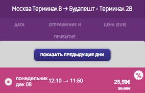 WizzAir. Распродажа! -20% (для Wizz Discount Club)
