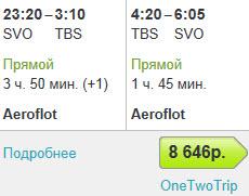 Аэрофлот. Москва - Тбилиси - Москва: 8600 руб