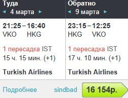Turkish Airlines. Москва - Гонконг - Москва: 16200 руб.