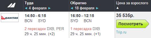 Emirates. Барселона/Мадрид - Сидней - Барселона/Мадрид: 35500/35900 руб.