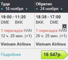 Vietnam Airlines. Москва - Бангкок - Москва : 16500 руб