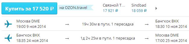 Vietnam Airlines. Москва - Бангкок - Москва : 17500 руб.