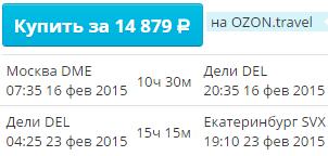 Etihad Airways. МСК/СПБ - Дели - Екатеринбург: от 14800/16300 руб