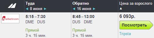 AirBerlin. Москва - Дюссельдорф - Москва: 6100 руб. [Лето 2015]