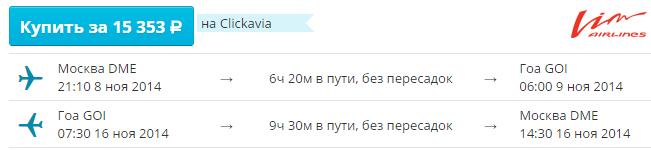 VIM. Чартер. Москва  — Гоа - Москва: 15600 руб.