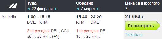 AirIndia. Москва - Катманду - Москва. 21700 руб.